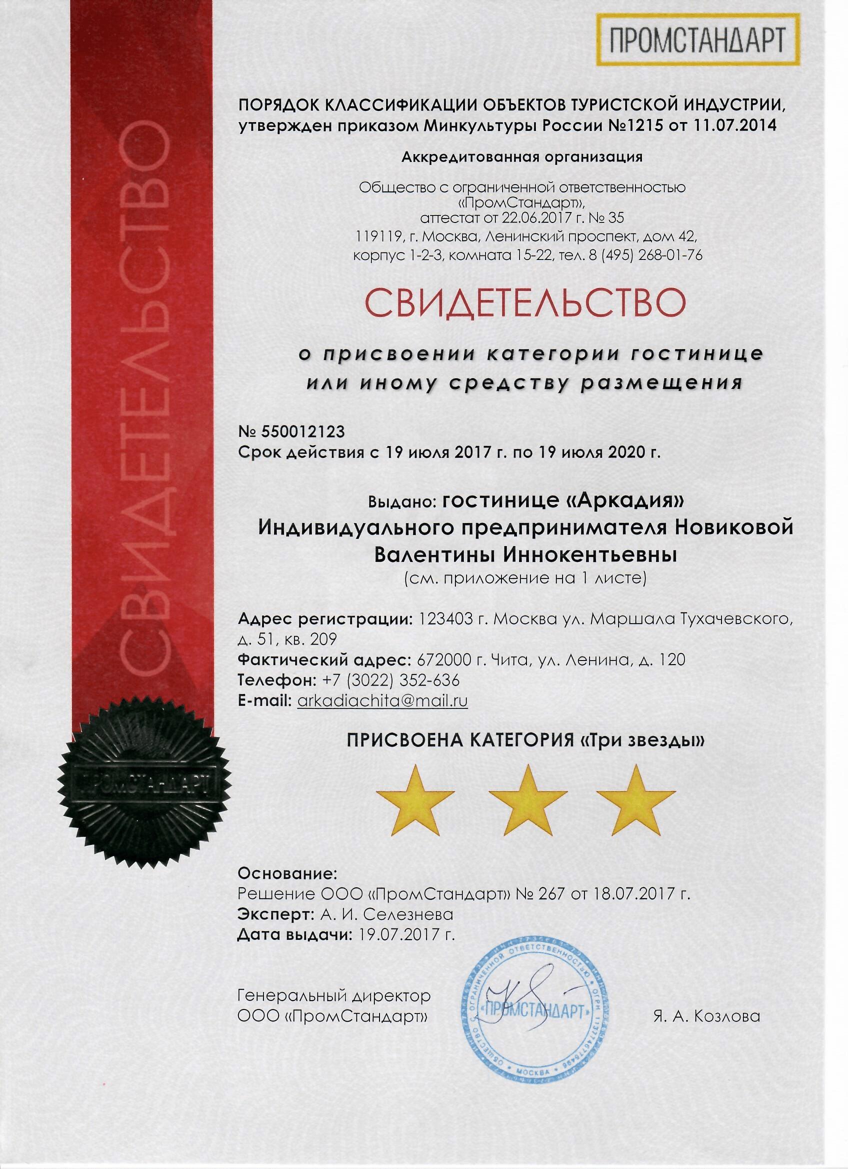 бланк для государственной регистрации физ лица в качестве ип